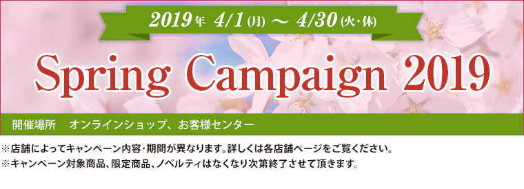 Spring Campaign 2019